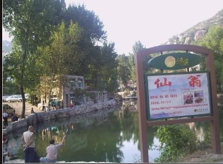 仙翁度假村客房设施