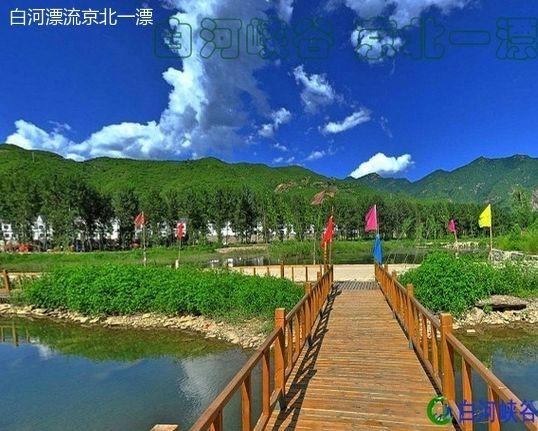 白河漂流京北一漂