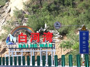 京北第一漂-白河湾农家院