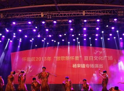 杨宋香水城影视文化一条街2013十一国庆期间举办星光音乐节