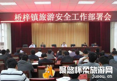 怀柔桥梓镇召开2013年国庆旅游安全工作部署会