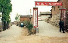 怀北镇大水峪市级民俗村