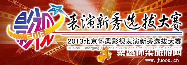 2013年怀柔影视表演新秀选拔大赛招募活动