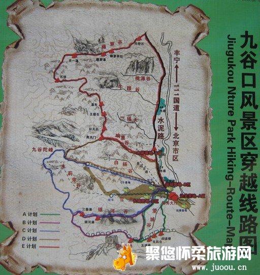 北京怀柔九谷口自然风景区徒步穿越旅游路线
