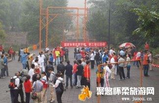 国家体育总局在北京怀柔天池峡谷景区举行登山活动