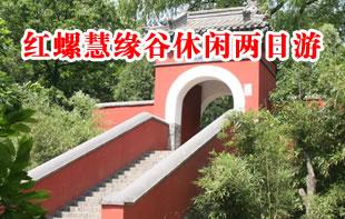 北京怀柔红螺慧缘谷景区休闲两日游推荐