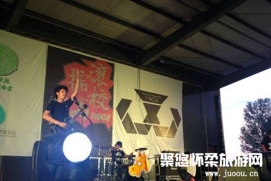 北京工业大学耿丹学院社团联合会承办的摇滚音乐会在怀柔圣泉山举行
