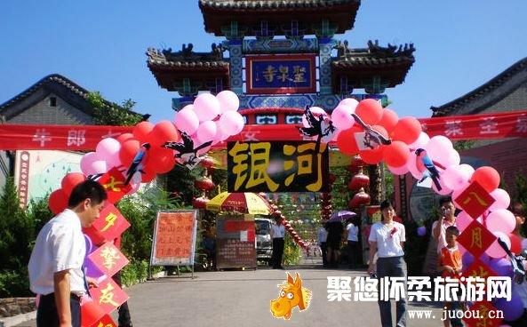 圣泉山第七届七夕文化节