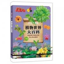 植物世界大百科