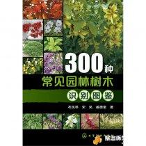 300种常见园林树木识别图鉴