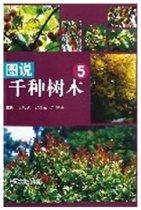 图说千种树木5