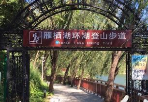 怀柔植树+虹鳟鱼午餐+雁栖湖徒步38人团队一日游