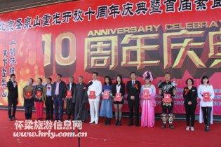 圣泉山景区重光开放十周年庆典暨首届素食文化节活动隆重开幕