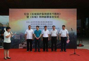《长城》特种邮票首发仪式在慕田峪长城举行