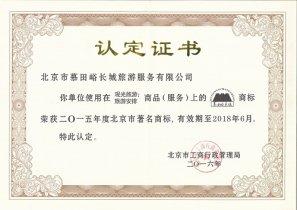 """""""慕田峪长城""""荣膺""""北京市著名商标""""荣誉称号"""