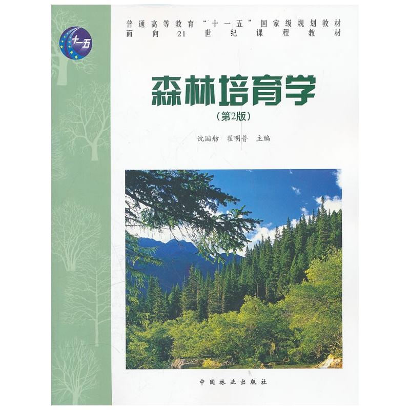 森林培育学(第2版).jpg