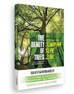 美丽的树发现之旅.jpg