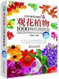 观花植物1000种经典图鉴.jpg