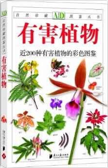 近200种有害植物的彩色图鉴.jpg